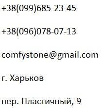 iskusstvenniy_kamen_Kharkov_2